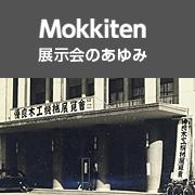 名古屋国際木工機械展/ウッド エコテック