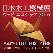 日本木工機械展/ウッドエコテック2015