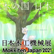 日本木工機械展/ウッドエコテック2021