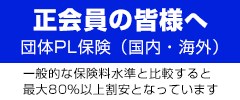 日本木工機械工業会|PL保険