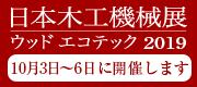 名古屋国際木工機械展/ウッド エコテック2019
