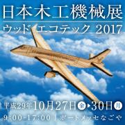 日本木工機械展/ウッドエコテック2017