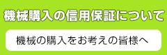 日本木工機械工業会|林業木材産業信用保証について