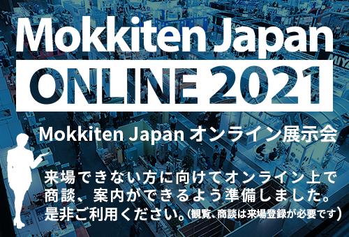 日本木工機械展/Mokkiten Japan 2021 オンライン展示会
